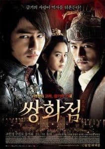 หนังเกาหลีมาแรง